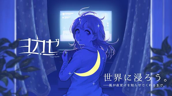 ヨカゼ_Image.png