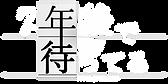topimage_logo_jp.png