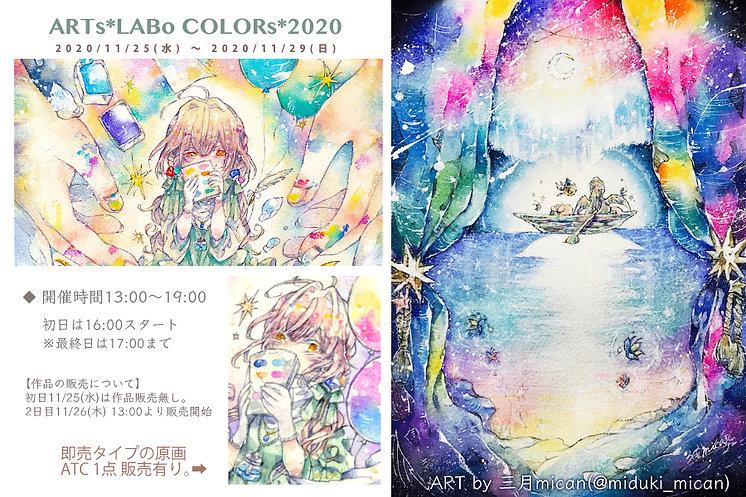 COLORs2020_告知.jpg