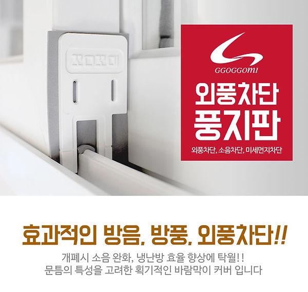 ggoggomi_wind_safer_01.jpg
