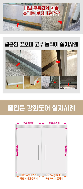doorstrip_all_01.jpg