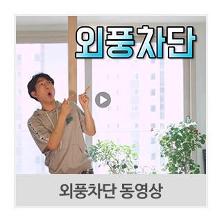 외풍차단 동영상