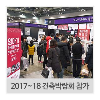 2017~2018 건축박람회 참가