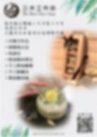 2019桃影-2.jpeg