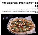 הפיצה הטובה בשרון