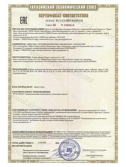 логистик сертификат — копия.jpg