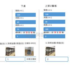 組合桌B系統估價.jpg