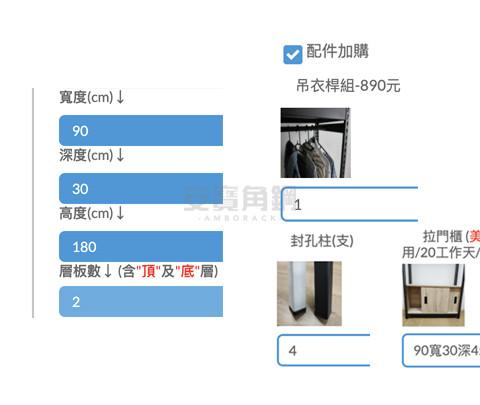衣櫃組 上兩板+底櫃系統估價
