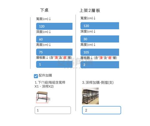 組合桌A系統估價.jpg
