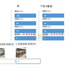 桌+下架兩層+一寬一深桿系統估價.jpg