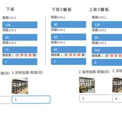 組合桌E系統估價.jpg