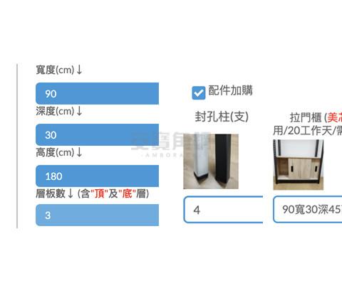 架櫃組 上三板+底櫃系統估價