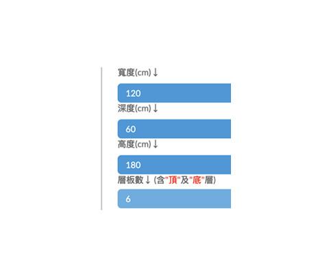 六層架系統估價
