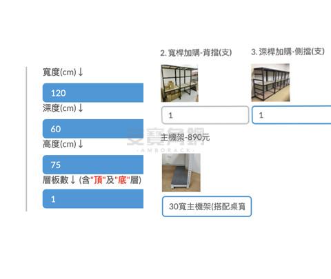 桌+主機架+一寬一深桿系統估價
