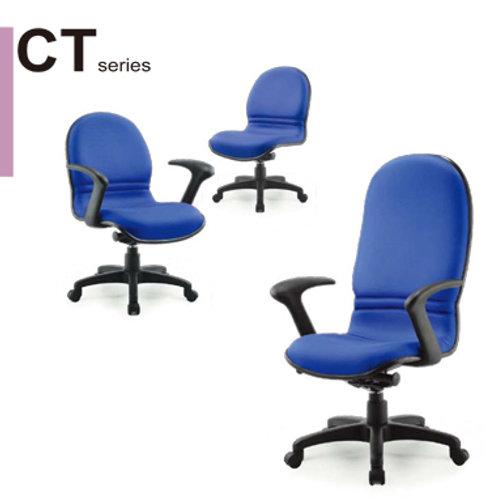 CT舒適辦公椅