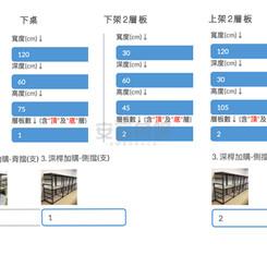 組合桌C系統估價.jpg