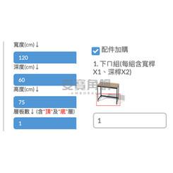 桌+下ㄇ系統估價
