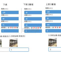 桌G系統估價.jpg
