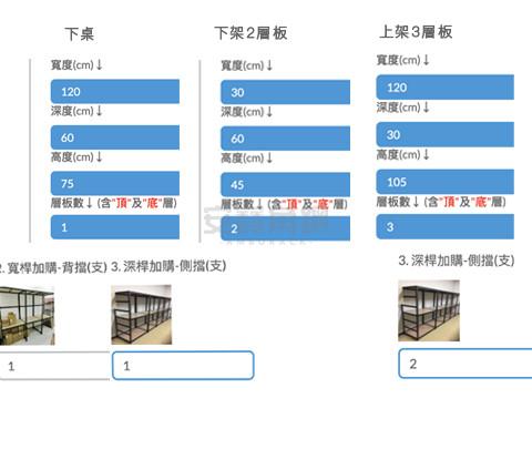 組合桌D系統估價.jpg
