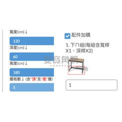 架b系統估價