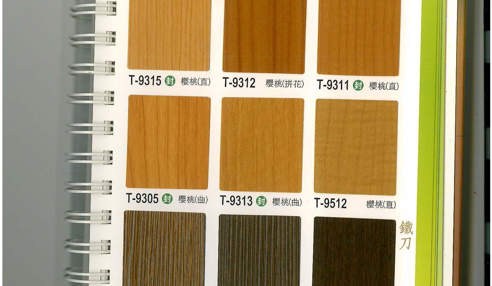 木紋軟片色號
