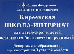 Ночные Волки Тула в Киреевской школе интернате..