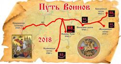 НВ Тула. Мотопробег Путь Воинов 2018_16