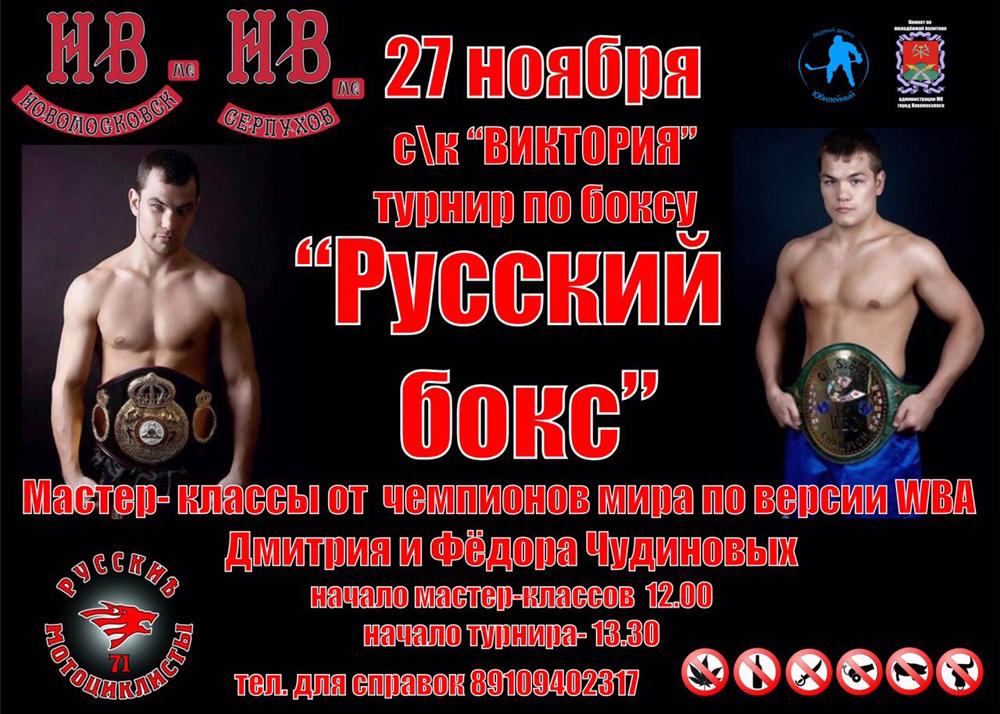 Ночные Волки Тула. Афиша Турнира Русский бокс