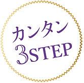 簡単3STEP.jpg