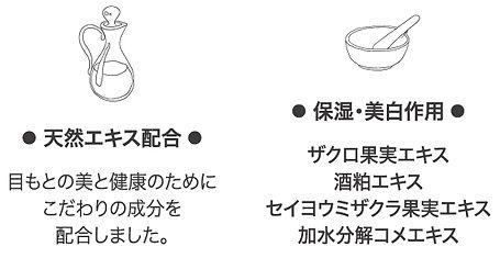 天然エキス.jpg