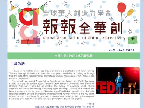 報報全華創 Vol.13 教育文化的新思維