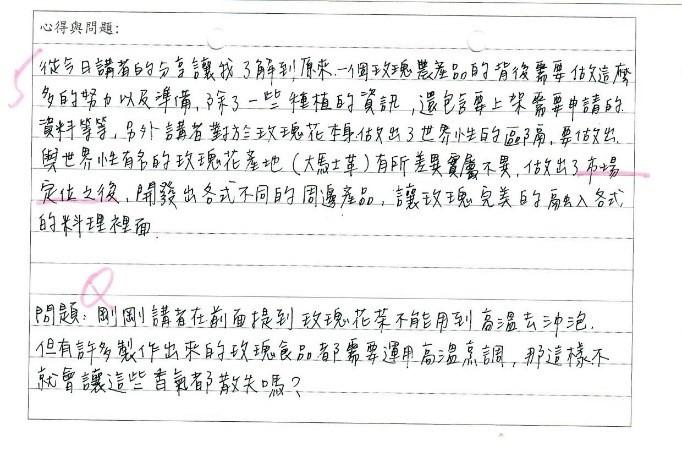 學生札記卡-11/09(一)玫瑰戀:冬季戀歌在屏東/大花農場創辦人楊添得