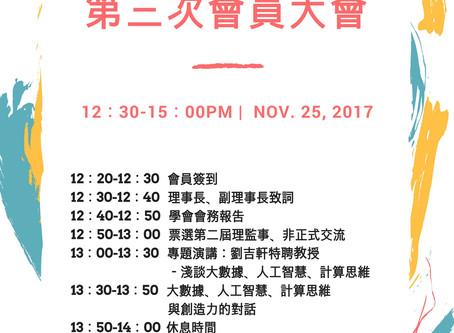 <全華創會務>全華創第一屆第三次會員大會