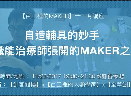 《南部Maker@職人創作心路歷程》自造輔具的妙手~職能治療師張開的MAKER之路