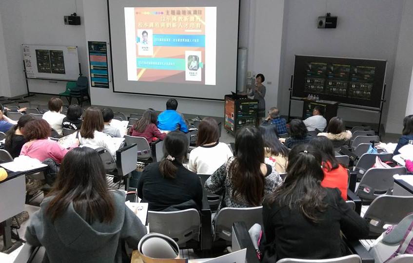 「12年國教新課程:校本課程與創新人才培育」
