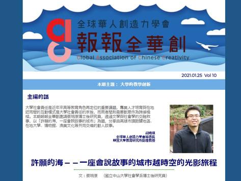 報報全華創 Vol.10 大學的創新教學