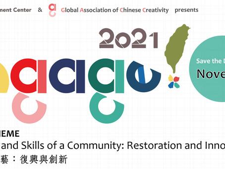 Engage!2021 國際研討會 開放一般參與者報名囉!
