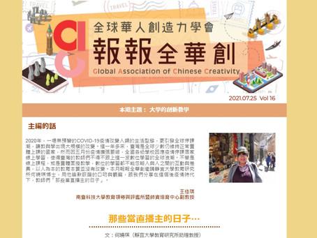 報報全華創 Vol. 16 大學的創新教學