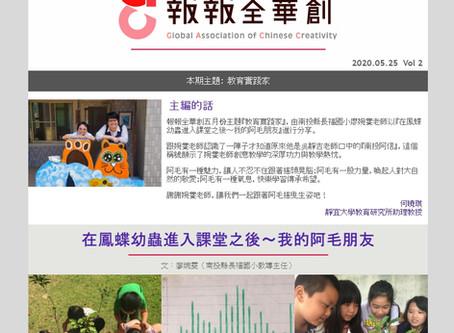 報報全華創 Vol.2 教育實踐家