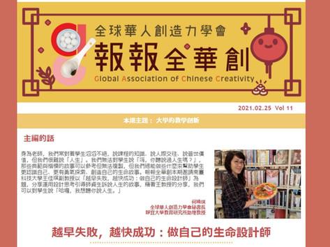 報報全華創 Vol.11 大學的創新教學