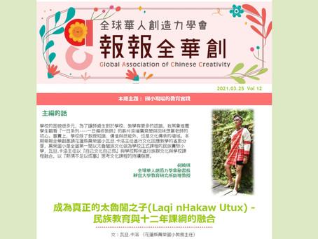 報報全華創 Vol.12 國小現場的教育實踐