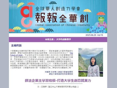 報報全華創 Vol.15 大學的創新教學