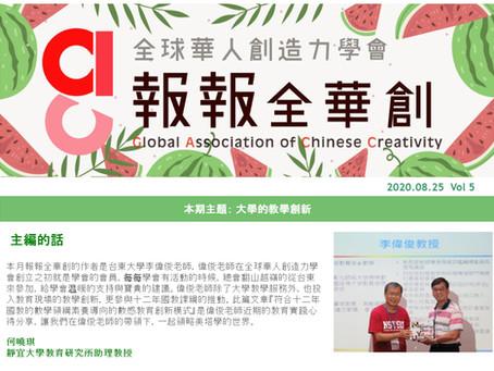 報報全華創 Vol.5 大學的教學創新
