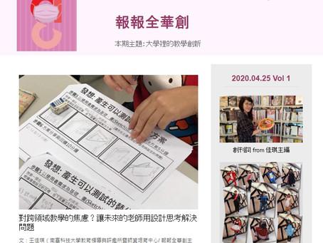 報報全華創 Vol.1 大學裡的教學創新