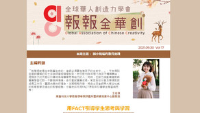 報報全華創 Vol.17 國小現場的教育實踐