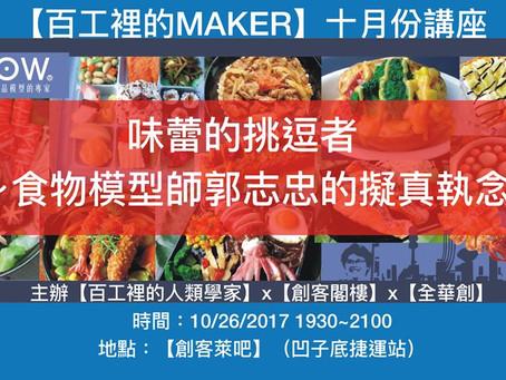 《南部Maker@職人創作心路歷程》味蕾的挑逗者 ~食物模型師郭志忠的擬真執念