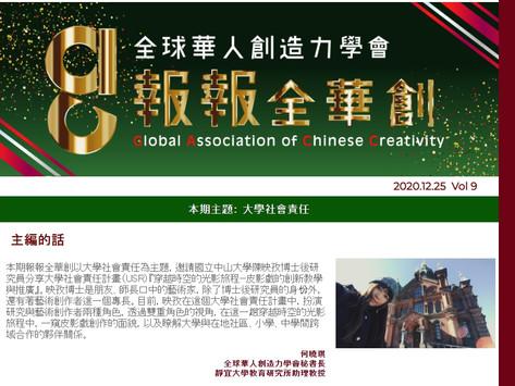 報報全華創 Vol.9 大學社會責任