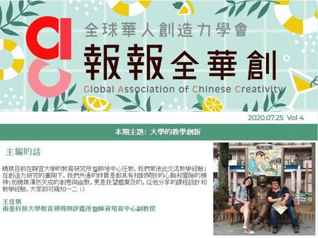 報報全華創 Vol.4 大學的教學創新