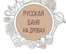 Баня.jpg