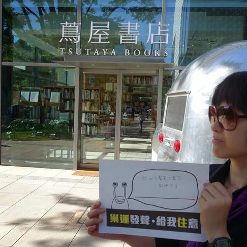 巢運 X 街遊 - 東京觀點: 住的價值是甚麼